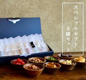 送料無料 《スペシャルギフトセット》ドライフルーツ & ナッツ 8種類入り お中元 ギフト 誕生日 食べ物 食品 お礼 内祝 セット 夏ギフト