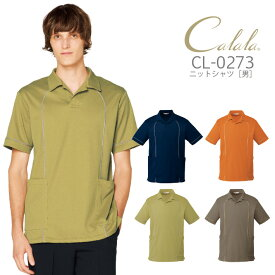 ニットシャツ 半袖 メンズ Calala キャララ CL-0273 エステ クリニック メディカルウェア チトセ 医療用白衣