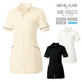 チュニック MICHEL KLEIN ミッシェルクラン MK-0023 メディカルウェア チトセ 医療用白衣