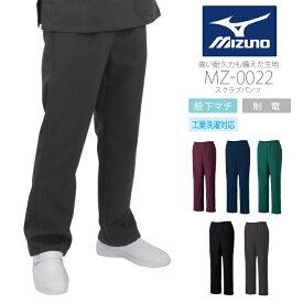 スクラブパンツ ミズノ MZ-0022 男女兼用 制電 メディカルウェア チトセ 医療用白衣