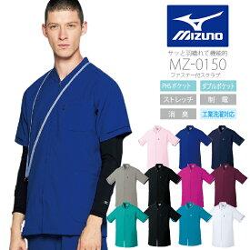 ファスナースクラブ 男女兼用 ミズノ MZ-0150 メディカルウェア チトセ 医療用白衣
