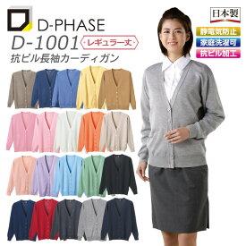 抗ピル長袖カーディガン レギュラー丈 D-PHASE D-1001 女性用