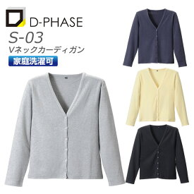 Vネックカーディガン D-PHASE S-03 女性用