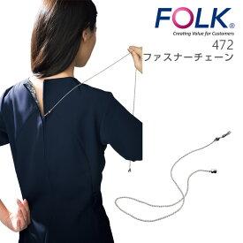 ファスナーチェーン FOLK フォーク 472 女性用 医療用
