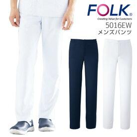 メンズ パンツ FOLK フォーク 5016EW 男性用 医療用白衣