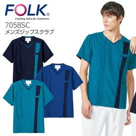 メンズ ジップスクラブ FOLK フォーク 7058SC 男性用 医療用白衣