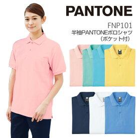 半袖 PANTONE ポロシャツ ポケット付 FOLK フォーク パントン FNP101 男女兼用 医療用白衣