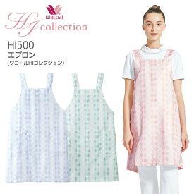 エプロン FOLK フォーク Wacoal ワコール HI500 女性用 医療用白衣