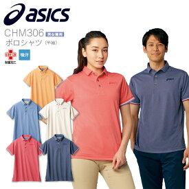 asics アシックス ポロシャツ 半袖 男女兼用 CHM306 制菌加工 吸汗 MONTBLANC 住商モンブラン メンズ レディス