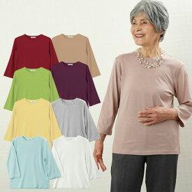 シルクコットン七分袖カットソー シニアファッション レディース 70代 80代 春夏 高齢者 服 おばあちゃん 誕生日 プレゼント ミセス 女性 婦人
