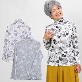 シニアファッション レディース 80代 70代 60代 90代 春夏 日本製 ボタニカル柄ハイネックカットソー おばあちゃん 服 プレゼント 婦人服 女性 ミセス 祖母 お年寄り 老人 高齢者 母の日 プレゼント 実用的 ギフト 花以外 2021