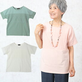 レース切替デザインTシャツ 3色組 シニアファッション レディース 70代 80代 春夏 高齢者 服 おばあちゃん 誕生日 プレゼント ミセス 女性 婦人