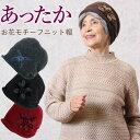 お花モチーフニット帽(おばあちゃん 帽子 シニアファッション 70代 80代 60代 送料無料 ハイミセス 秋冬 婦人 レディ…