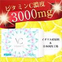 高濃度 ビタミンC 3000mg イギリス産 含有率96% サプリメント 粉末 スティック VC(ブイシー) 30包 1箱