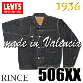N|リーバイス 70501-00 LEVIS 70501-0004 1stモデル リンス Gジャン 1936年 506XX 復刻版 トップボタン裏 555 刻印 バレンシア縫製 レザーパッチ ビッグE レッドタブ LVC フラップ付きポケット 赤耳デニム 1990年代リリース デッドストック