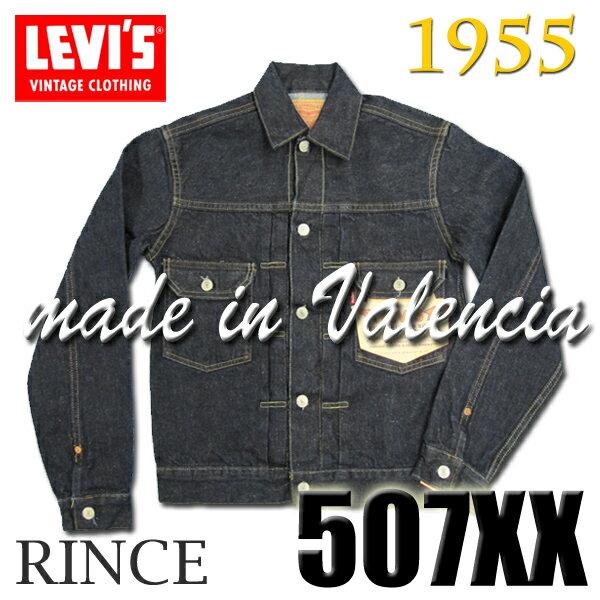 LEVIS 70502 00042ndモデル リンス Gジャン1955年 507XX 復刻版トップボタン裏 555 刻印バレンシア縫製 ヴィンテージLVC ビッグE レッドタブコーンXXデニム アジャストボタン紙パッチ フラップ付ポケット1999年リリース デッドストック