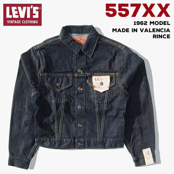 LEVIS 70557 0004B7055700 Gジャン 3rdモデル リンス1962年 557XX 復刻版トップボタン裏 555 刻印バレンシア縫製 ヴィンテージコーン プリシュランク XXデニムビッグE 紙パッチ ジャケット1999年リリース デッドストック