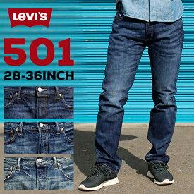 リーバイス 501 メンズ ジーンズ デニム LEVIS ストレート フィット | ボトムス パンツ デニムパンツ ジーパン 綿100% ブランド ボタンフライ かっこいい おしゃれ アメカジ 薄い メンズファッション levi's LEVI'S Levi's levis 00501-1485 00501-1486 00501-1487