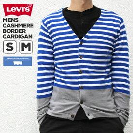 リーバイス メンズ トップス LEVIS 66871-0001 カシミヤ ボーダー カーディガン | 上着 羽織 羊毛 おしゃれ 綺麗め キレイめ オフィス カジュアル ブルー グレー levis Levi's levi's シンプル ブランド 上品 保温 軽量 柔らかい Vネック 男性 大きいサイズ XL xl アメカジ