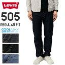 リーバイス 505 メンズ ジーンズ デニム LEVIS 505 COOL MAX レギュラー フィット ジーパン パンツ ストレッチ | 涼しい かっこいい おしゃれ ストレート オリジナル 脚長 伸縮 levis levi's Levis 00505-1495 00505-1496 00505-1517