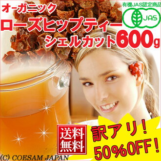 """JAS certification """"grew from the soil, organic rose hip tea-shell and cut 600 g Pack ♪ (coesam ) Rfs3gm"""
