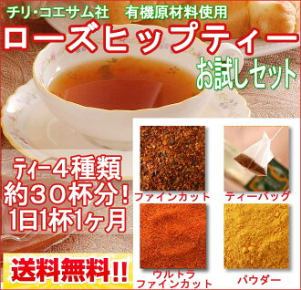 Rosehip tea ★ approximately 30 servings 4 types of rose hip tea ringtones after view