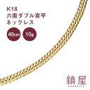 喜平 ネックレス K18 6面ダブル ゴールドネックレス 18金 18k キヘイ チェーンネックレス メンズ レディース プレゼン…
