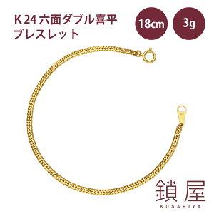 喜平 ブレスレット K24 純金 6面ダブル ゴールドブレスレット 24金 24k キヘイ kihei チェーンブレスレット メンズ レディース プレゼント ギフト 贈り物 24kブレスレット k24ブレスレット おしゃ