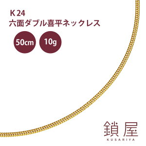 喜平 ネックレス K24 純金 6面ダブル ゴールドネックレス 24金 24k キヘイ kihei チェーンネックレス メンズ レディース プレゼント ギフト 贈り物 24kネックレス k24ネックレス おしゃれ 造幣局検