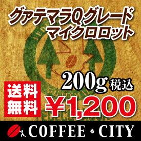 グァテマラQグレードマイクロロット アルタルス農園200g【コーヒー豆】【珈琲豆】【コーヒー】【高品質】【フルボディ】【ストレートコーヒー】【送料無料】ゆうパケット専用※日時指定できません