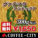 グァテマラ アンティグア【ラ・コムニダ農園】300g【コーヒー豆】【珈琲豆】【コーヒー】【高品質】【フルボディ】【…