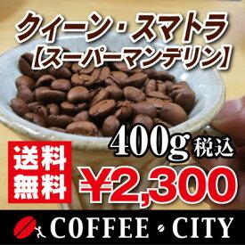 クィーン・スマトラ(スーパーマンデリン)400g【コーヒー豆】【珈琲豆】【送料無料】【インドネシア】【リントン地区】【ストレートコーヒー】【マンデリン】ゆうパケット専用※日時指定できません