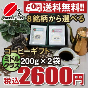 コーヒーギフトセット400gミドルクラス200g×2袋セット8銘柄から選べる!