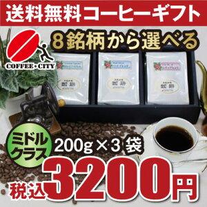 コーヒーギフトセット600gミドルクラス200g×3袋セット8銘柄から選べる!