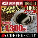 選べる4種類♪400g 1,300円セット!【送料無料】【選べる】【お得】【コーヒー豆】【珈琲豆】【コーヒー】ゆうパケット専用※日時指定できません
