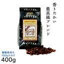 【送料無料】【ゆうパケット】ブルーマウンテンブレンド(100g×4袋)/ コーヒーメール