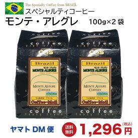 【スペシャルティコーヒー】モンテアレグレ (100g×2袋) /シーシーエスコーヒー