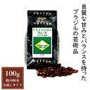 ブラジル・ファゼンダNo18(100g)/ コーヒーメール
