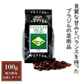 ブラジル・ファゼンダNo.18 100g/ コーヒーメール