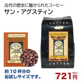 コロンビア・サン・アグスティン(100g)/ シーシーエスコーヒー
