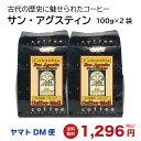 【送料無料】【ゆうパケット】コロンビア・サン・アグスティン(100g×2袋)/ コーヒーメール