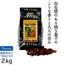 インドネシア・マンデリンG1 2kg(100g×20袋)/シーシーエスコーヒー