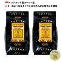 【送料無料】【ゆうパケット】トラジャ・ランテカルア (100g×2袋) / コーヒーメール