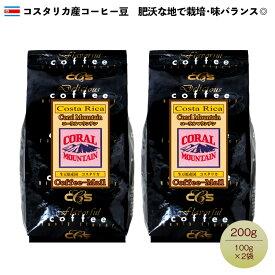 【送料無料】【ゆうパケット】コスタリカ・コーラルマウンテン 200g(100g×2袋)/ シーシーエスコーヒー