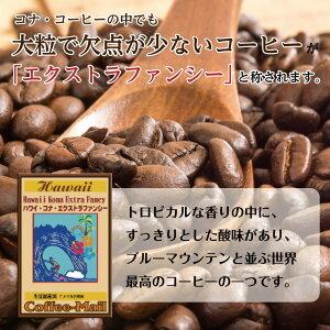 【送料無料】【ゆうパケット】アメリカ・ハワイ・コナ・エクストラファンシー(100g×2袋)/コーヒーメール