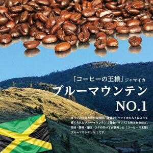 ブルーマウンテンNo.1(100g)/コーヒーメール