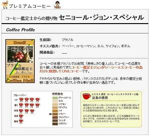 【送料無料】カーニバルセット(ブラジル産スペシャリティーコーヒー・プレミアムコーヒー4種計1kg)/コーヒーメール