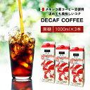 カフェインレスコーヒー リキッドタイプ(無糖)3本 / コーヒーメール