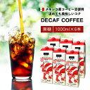 カフェインレスコーヒー リキッドタイプ(無糖)6本 / コーヒーメール