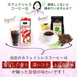 カフェインレスコーヒーリキッドタイプ(無糖)3本